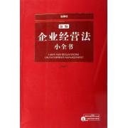 新编企业经营法小全书(附光盘2007)