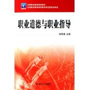 职业道德与职业指导(中等职业教育规划教材)