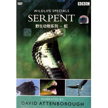 DVD野生动物系列(蛇)