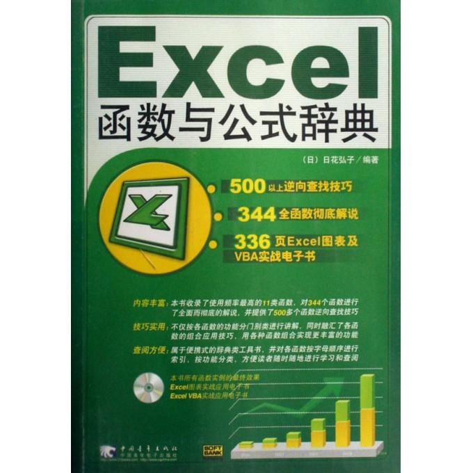 Excel函数与公式辞典(附光盘)