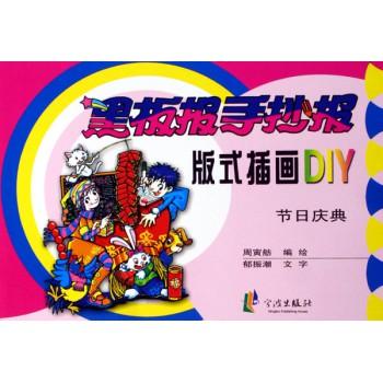 节日庆典/黑板报手抄报版式插画DIY