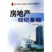房地产经纪基础(房地产经纪人协理从业资格考试辅导教材)