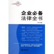 企业必备法律全书(实用法律全书)