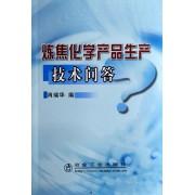 炼焦化学产品生产技术问答