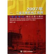 2007年一\二级注册结构工程师专业考试模拟试题与解析