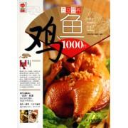 百变营养鸡鱼1000样/家庭书架