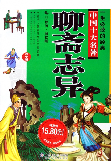 聊斋志异(青少版)/一生必读的经典中国十大名著