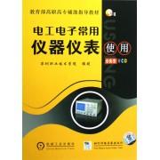 VCD电工电子常用仪器仪表使用(教育部高职高专辅助指导教材)