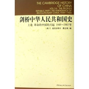 剑桥中华人民共和国史(上革命的中国的兴起1949-1965年)(精)/剑桥中国史