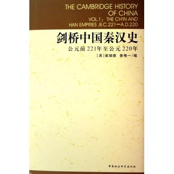 剑桥中国秦汉史(公元前221年至公元220年)(精)/剑桥中国史