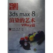 3ds max8渲染的艺术--VRay篇(附光盘)
