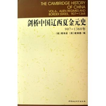 剑桥中国辽西夏金元史(907-1368年)(精)/剑桥中国史