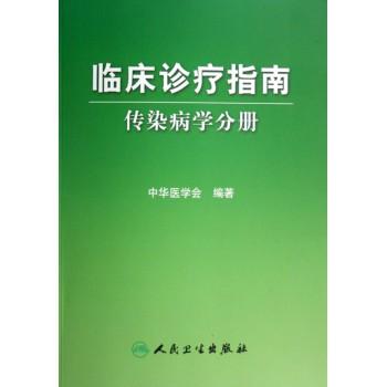 临床诊疗指南(传染病学分册)