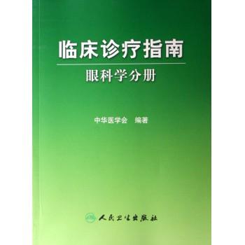 临床诊疗指南(眼科学分册)