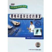 DVD腰椎间盘突出症的康复(卫生部医学视听教材)