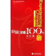 体验汉语100句(附光盘文化类英语版)/外国人学汉语100句系列