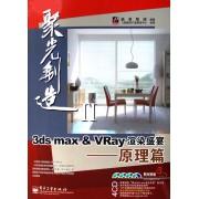 3ds max & VRay渲染盛宴--原理篇(附光盘)/聚光制造