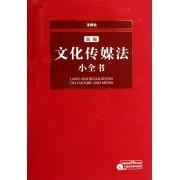 新编文化传媒法小全书(附光盘2007)