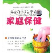 VCD幸福生活家庭保健<家庭实用足浴疗法>(附书)