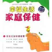 VCD幸福生活家庭保健<家庭足部保健按摩>(附书)