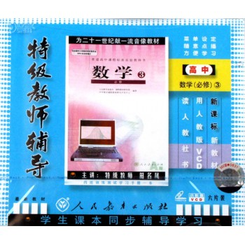 VCD高中数学<必修3>新课标(6碟装)/特级教师辅导