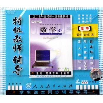 VCD高中数学<必修4>新课标(6碟装)/特级教师辅导