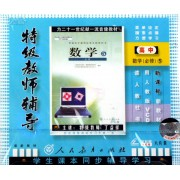 VCD高中数学<必修5>新课标(6碟装)/特级教师辅导