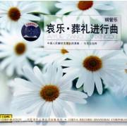CD哀乐葬礼进行曲(铜管乐)