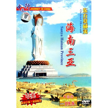 DVD海南三亚