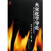 火灾化学导论