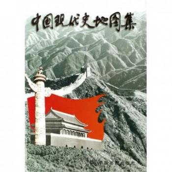 中国现代史地图集(精)