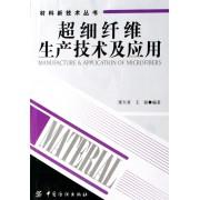 超细纤维生产技术及应用/材料新技术丛书
