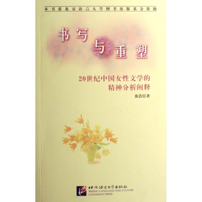 书写与重塑20世纪中国女性文学的精神分析阐