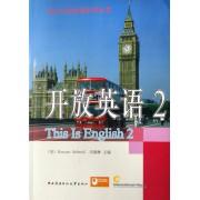 开放英语(2附光盘)/电大公共英语系列丛书