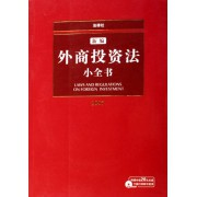 新编外商投资法小全书(附光盘2007)