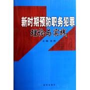 新时期预防职务犯罪理论与实践(共3册)(精)