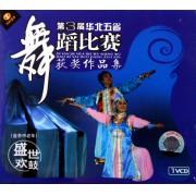 VCD第3届华北五省舞蹈比赛获奖作品集<盛世欢鼓>业余中老年