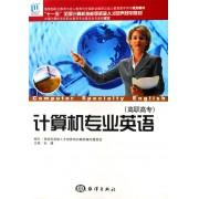 计算机专业英语(高职高专十一五全国计算机技能型紧缺人才培养规划教材)
