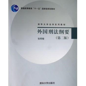 外国刑法纲要(清华大学法学系列教材)