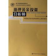 助理黄金投资分析师(用于国家职业技能鉴定国家职业资格培训教程)