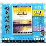 VCD高中语文<必修4>新课标(6碟装)/特级教师辅导