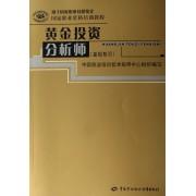 黄金投资分析师(基础知识用于国家职业技能鉴定国家职业资格培训教程)