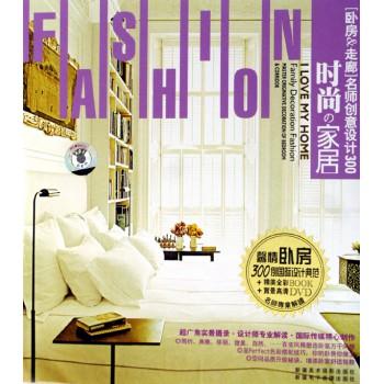 DVD时尚の家居-卧房&走廊名师创意设计300(附书)