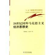 20世纪国外马克思主义经济思想史/经济学系列