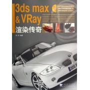 3ds max & VRay渲染传奇(附光盘)