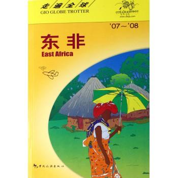 东非('07-'08)/走遍全球