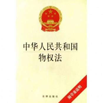 中华人民共和国物权法(附草案说明)