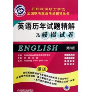 英语历年真题精解及模拟试卷/在职攻读硕士学位全国联考英语考试辅导丛书
