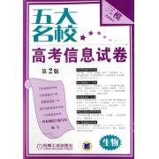 生物(三模2007)/五大名校高考信息试卷