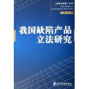 我国缺陷产品立法研究/经济与法律丛书